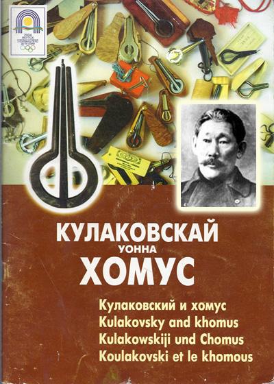 kulakovsky