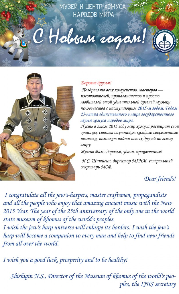 Khomus Презентация для Юнеско - копия[12-18-02]