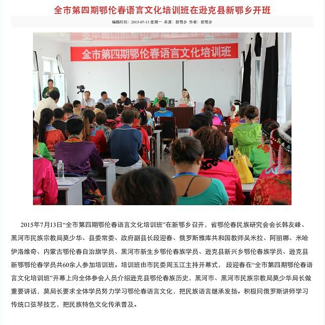 Новость на китайском сайте