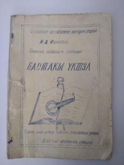 учебное пособие на якутском хомусе Бастакы үктэл. Дар И.Д.Филиппова