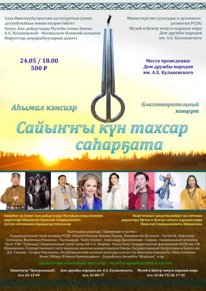 Благконцерт_3