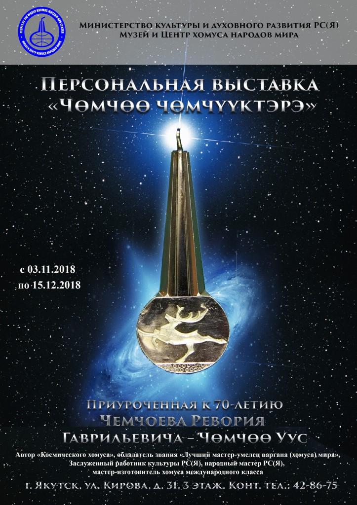 АфишаЧемчоев