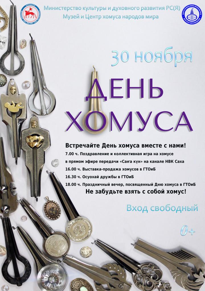 АфишаДеньХомуса2018
