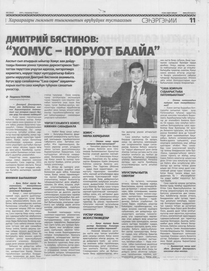 Д.БястиновХомусНоруотБаайа0109