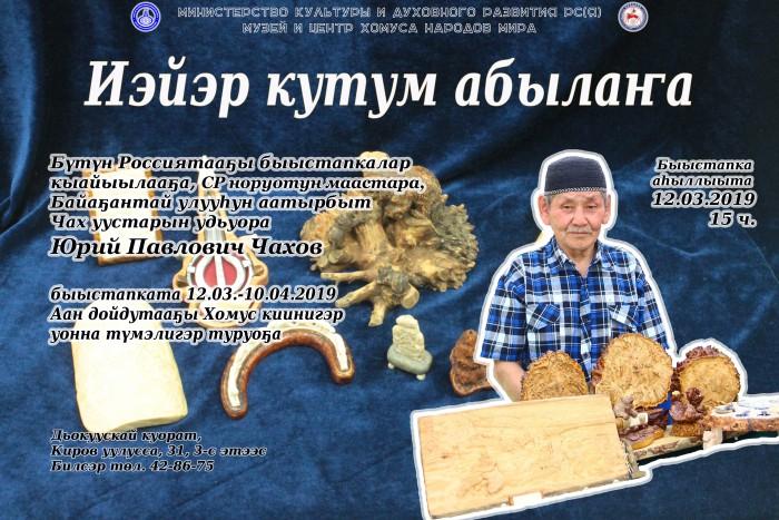 АфишаЮПЧахов