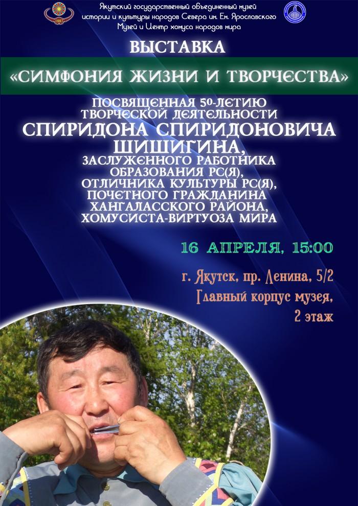 Афиша Спиридон Музей Ярославского