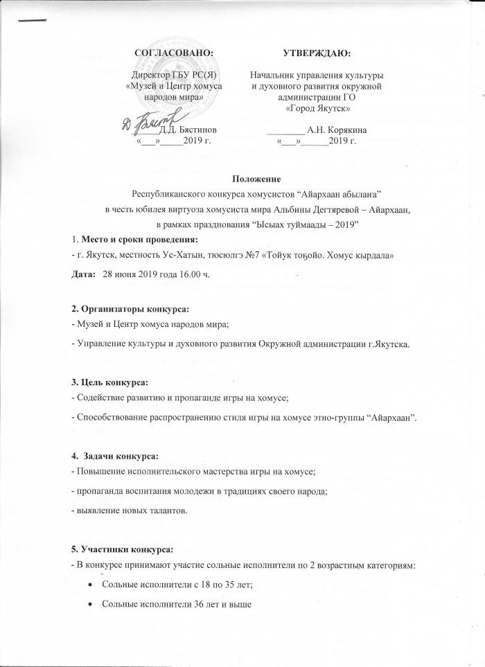 Положение Респ. конкурса Айархаан абылана0001