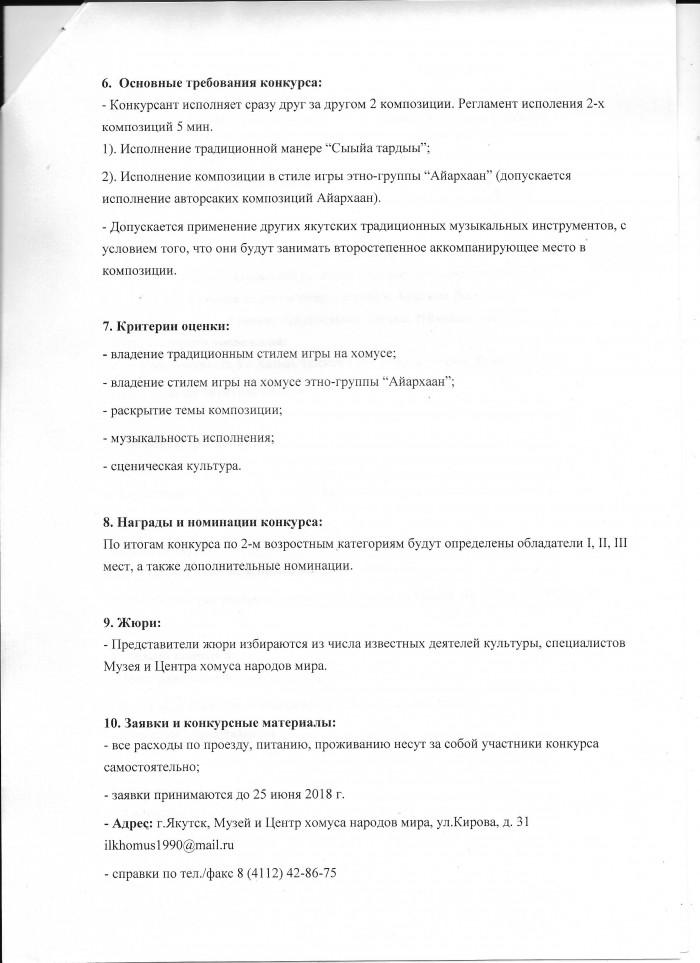 Положение Респ. конкурса Айархаан абылана0002