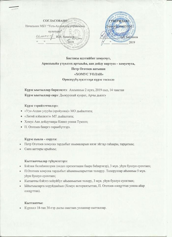 ПОЛОЖЕНИЕ ХОМУС УОЛАН0001
