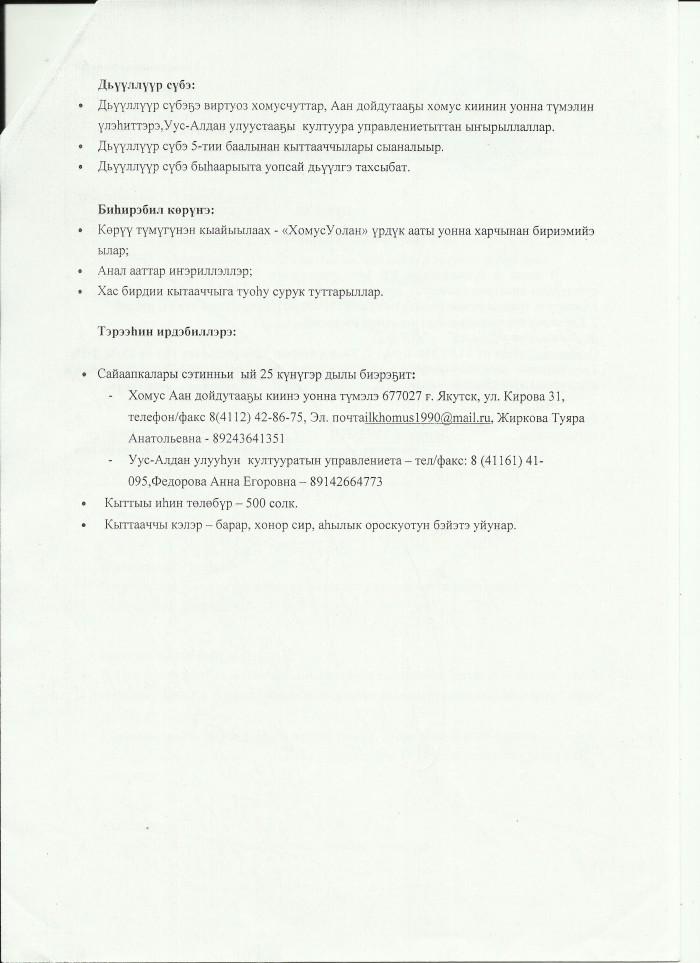 ПОЛОЖЕНИЕ ХОМУС УОЛАН0002